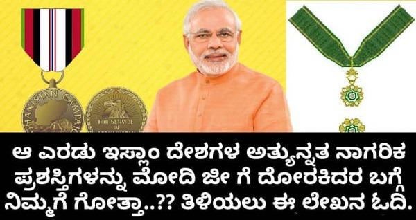 Modi Award